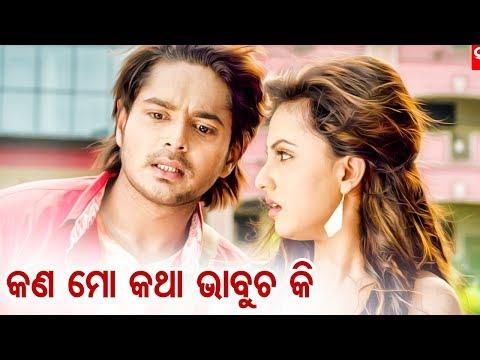 Best Romantic Scene - Kana Mo Katha Bhabucha Ki | New Odia Film - College Time | Sidharth TV
