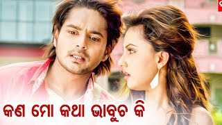 Best Romantic Scene - Kana Mo Katha Bhabucha Ki | New Odia Film - College Time