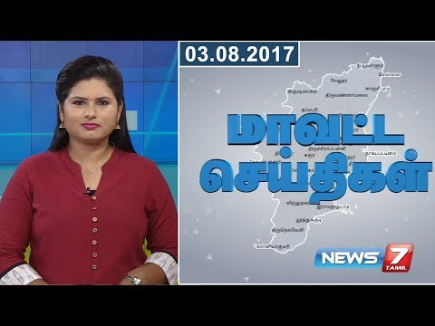 Tamil Nadu District News | 03.08.2017 | News7 Tamil