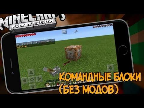 Скачать Майнкрафт / на андроид