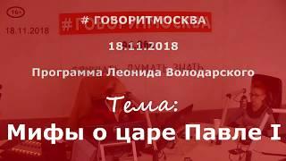 Мифы и правда о царе Павле I. Елена Съянова. 18.11.2018