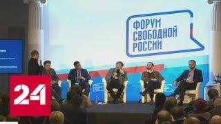 Форум доносчиков в Вильнюсе: собрались непонятно зачем - Россия 24