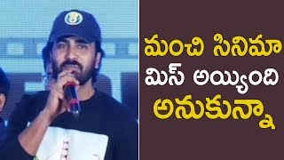 Sharwanand Superb Speech @ Needi Naadi Oke Katha Pre Release Event | TFPC