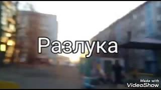 Клип Разлука