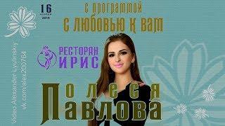 Смотреть видео Сольный концерт Олеси Павловой в Санкт-Петербурге 16.11.2019 онлайн