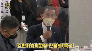 [추적60초] 울산시 북구 주민자치위원회 간담회 개최