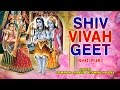 Download Shiv Vivah Geet Bhojpuri By Sarwanand Thakur, Vishwanath Yadav I Full Audio Songs Juke Box MP3 song and Music Video