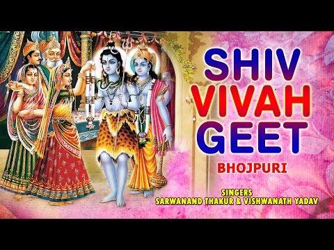 Shiv Vivah Geet Bhojpuri By Sarwanand Thakur, Vishwanath Yadav I Full Audio Songs Juke Box