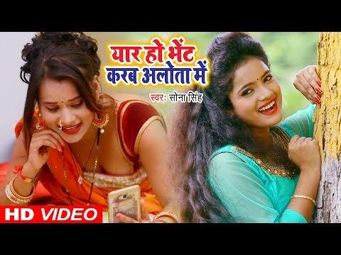 SONA SINGH VIDEO SONG - ईयार मिलब तोहसे अलोता में - Iyaar Milab Tohase Alota Me - Bhojpuri Song 2018