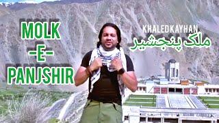 Khaled Kayhan - Molk e Panjsher خالد کیهان - ملک پنجشیر