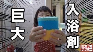 巨大入浴剤でおふろドッキリ!【ももこチャンネル】 Huge Bath Bomb Surprise Prank!! thumbnail