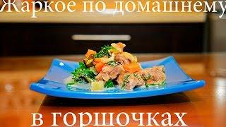 Жаркое из свинины с овощами в горшочках по домашнему.Пошаговый видеорецепт.