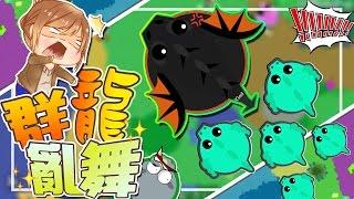 【巧克力】『Mope.io:動物大作戰』 - 新世界!群龍亂舞~肉弱強食!