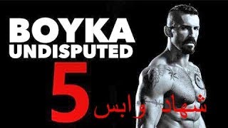 مشاهدة فيلم Boyka Undisputed 5 مترجم حصري بويكا  2019