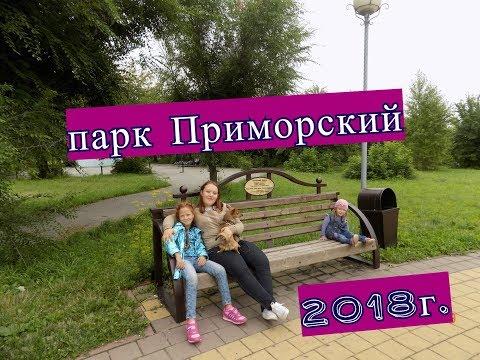 Парк ПРИМОРСКИЙ  Кемеровская обл. ПГТ Инской 2018г.