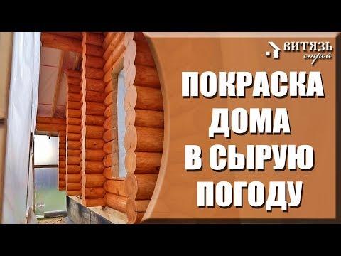 ПОКРАСКА деревянного рубленого дома В ДОЖДЬ. Наружная и внутренняя отделка дома из бревна.