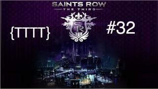 Saints Row The Third - Walkthrough Gameplay - Part 32 [HD] (X360/PS3/PC)