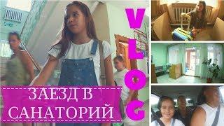 VLOG : Санаторий Мечта Липецк | 1 часть | ЗАЕЗД Леры и Тины | ВИП - палата и что расстроило девочек