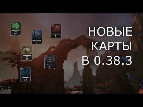 видео: О новых картах в 0.38.3
