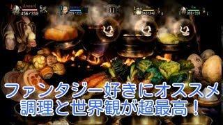 【PS3版】ドラゴンズクラウン 買おうどうか迷ってる人向け