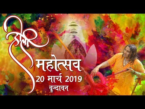 Holi Mahotsav Part 1 || Vrindavan ||  20 March 2019 || Shri Devkinandan Thakur JI Maharaj