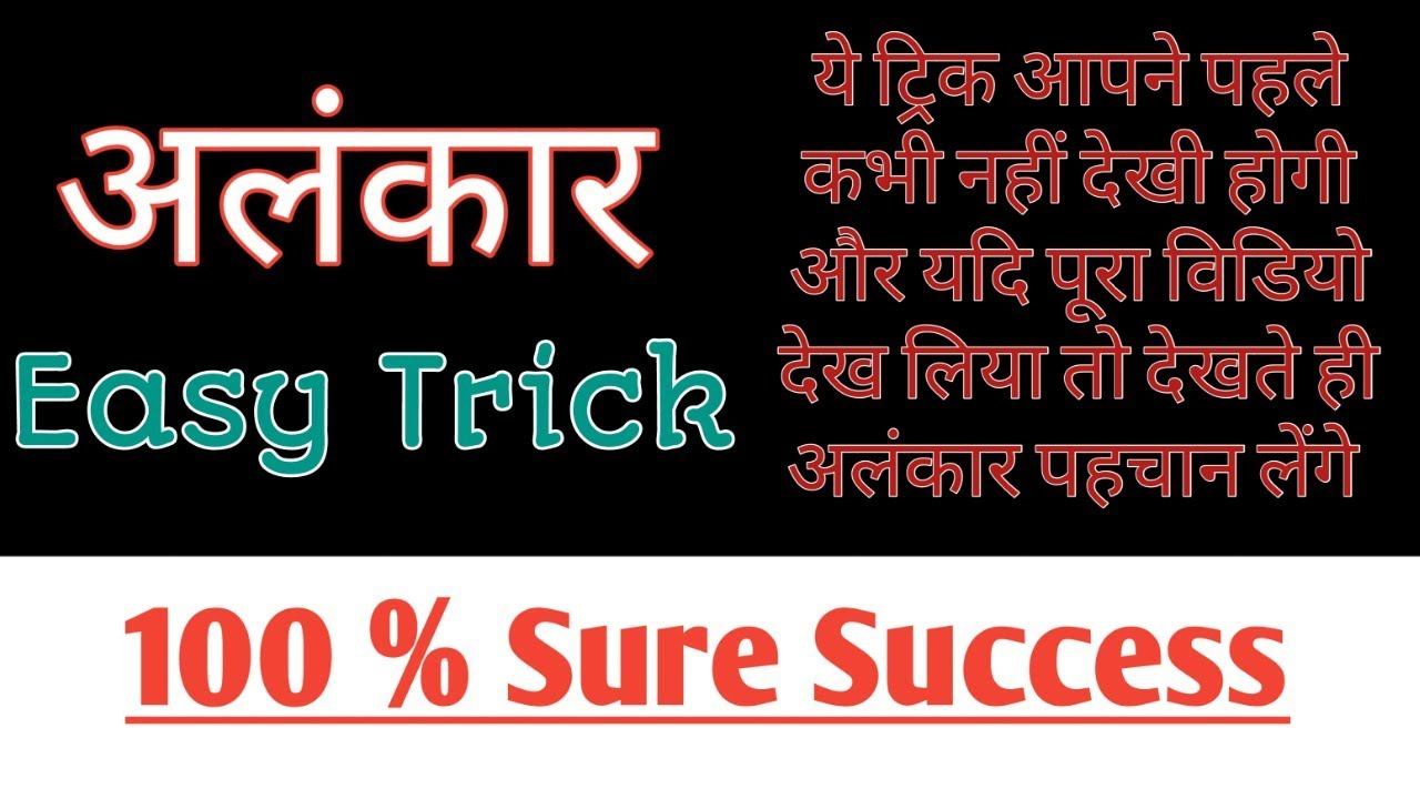 alankar hindi grammar for vyapam group 4 ldc class 9 youtube. Black Bedroom Furniture Sets. Home Design Ideas