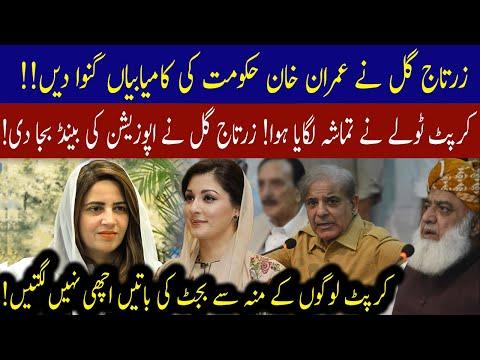 Zartaj Gul talks about the achievements of Imran Khan Govt | 03 June 2021 | 92NewsHD thumbnail