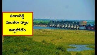 Manjeera Dam - Sangareddy - Telangana - ComeTube Exclusive