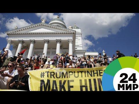 Саммит в Хельсинки: как...