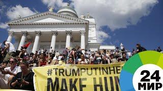 Саммит в Хельсинки: как финны встречают Путина и Трампа - МИР 24