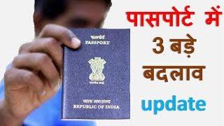 पासपोर्ट 3 नए अपडेट 2019 | Passport New Rule | Passport New Rules 2019 | Passport Rules