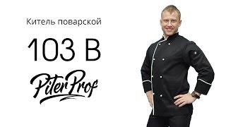 103 B Классический китель повара. Поварская форма PITERPROF(, 2015-05-19T11:20:56.000Z)