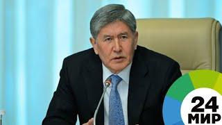 Алмазбека Атамбаева лишили статуса экс-президента Кыргызстана