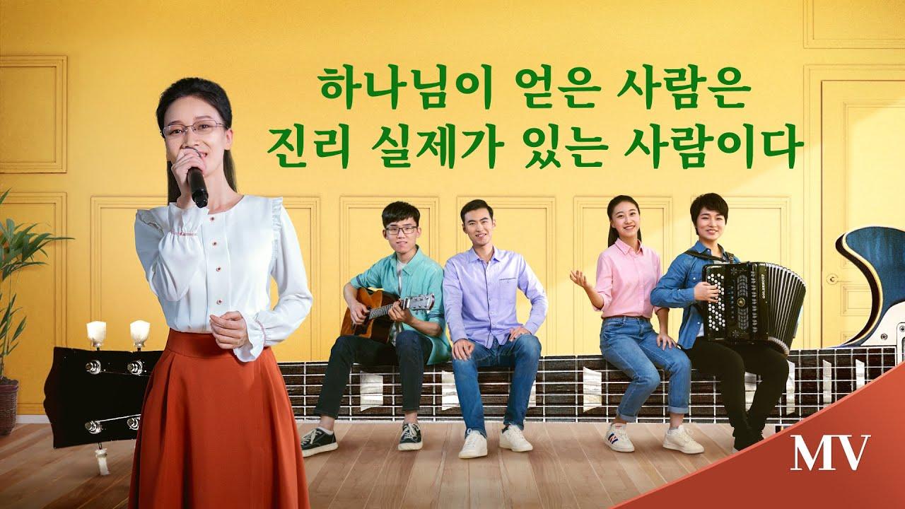 찬양 뮤직비디오/MV <하나님이 얻은 사람은 진리 실제가 있는 사람이다>
