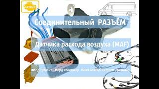 Разъём, штекер Датчика (ДМРВ/MAF) воздушного фильтра Форд Транзит Пежо Боксер