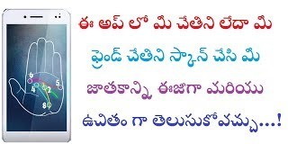 How To Know Your Horoscope By Your Palm Lines Reading In Telugu   Telugu Tech Manthra screenshot 2