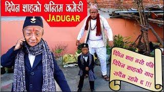 New Nepali Comedy (Jadugar) || Best Nepali Comedy | Dipen Shah