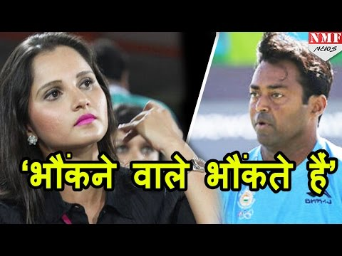 Sania Mirza को Leander Paes का जवाब, लोग भौंकेंगे, उन्हें भौंकने दीजिए