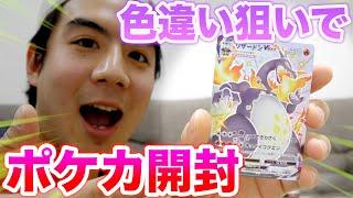 【色違い】ポケカの新パック「シャイニースターV」開封したら黒いアイツが出た!!