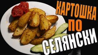 Картошка по селянски, самый простой рецепт!!!