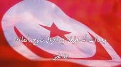 Tunisia National Anthem-Hymne National Tunisien de 1958 - 1987