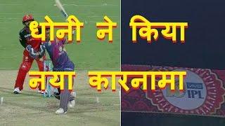 धोनी ने जड़ा IPL-10 का सबसे लंबा छक्का    Dhoni hits seasons biggest six, ball