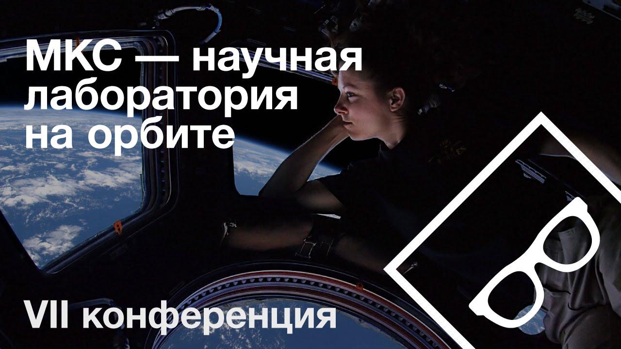 МКС — научная лаборатория на орбите — VII конференция, часть 1