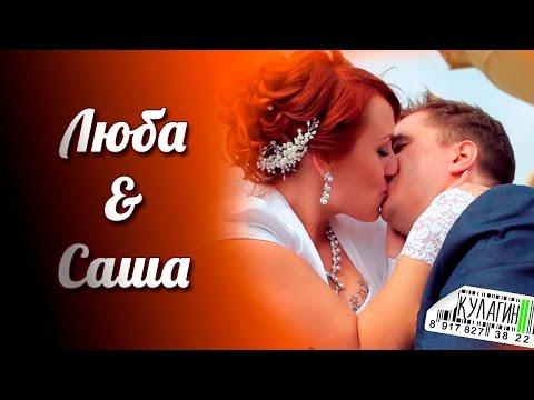Саша и Люба (г. Сызрань 2015)