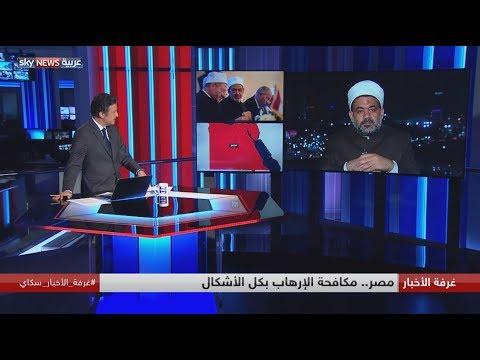 مصر.. مكافحة الإرهاب بكل الأشكال  - نشر قبل 10 ساعة