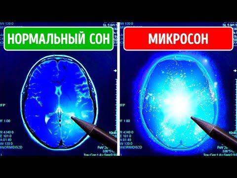 Ваш мозг спит и не осознает этого