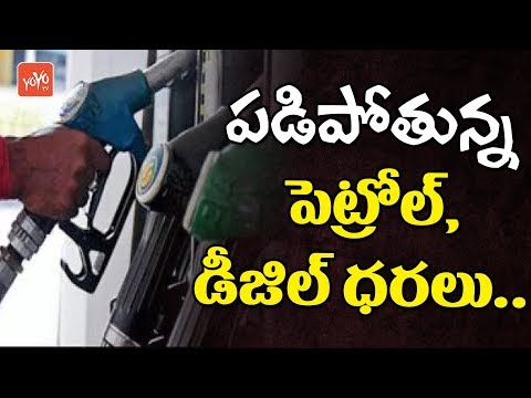 Petrol price plunges below Rs 70 | Petrol Rate Today | Petrol,Diesel Prices | Fuel Prices | YOYO TV