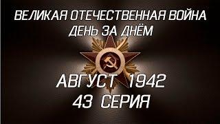 Великая война. Август 1942. 43 серия