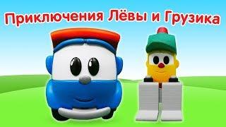 Фото Машинки Грузовичок Лева и Грузик — Видео для детей — Сборник