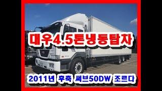 대우 4.5톤 냉동탑 중고화물차 중고트럭 2011년 0…